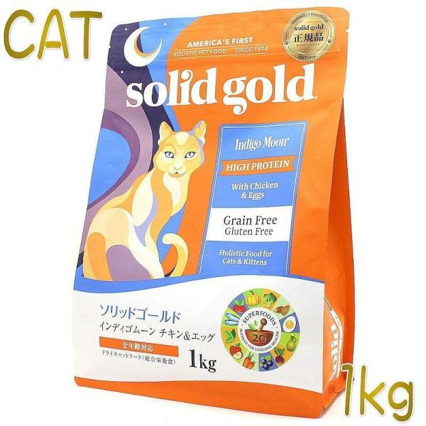 最短賞味2019.11.25・リニューアル品ソリッドゴールド 猫 インディゴムーン チキン&エッグ 1kg キャットフードsgc63052|nekokin