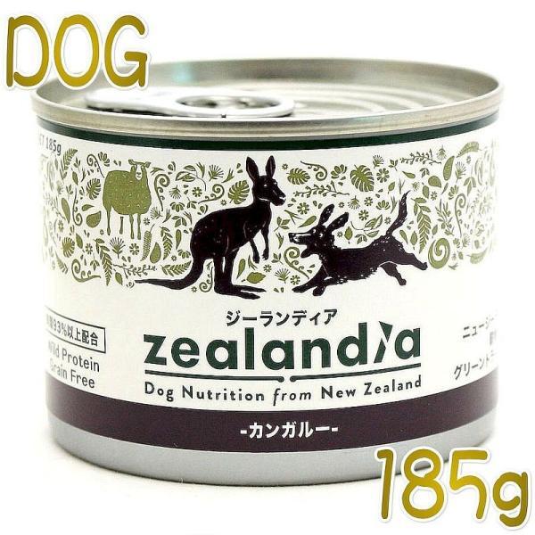 NEW 最短賞味2022.3・ジーランディア 犬 ドッグフード カンガルー 185g缶 成犬用 総合栄養食 Zealandia 正規品 ze60173|nekokin