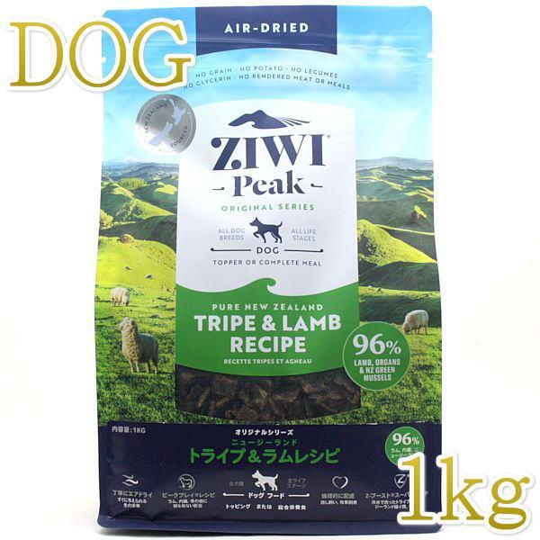 最短賞味2020.10・ジウィピーク 犬 トライプ&ラム 1kg 全年齢グレインフリードッグフードZiwiPeak 正規品 zi94023|nekokin