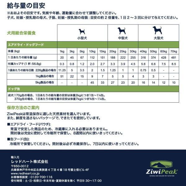 最短賞味2020.10・ジウィピーク 犬 トライプ&ラム 1kg 全年齢グレインフリードッグフードZiwiPeak 正規品 zi94023|nekokin|03