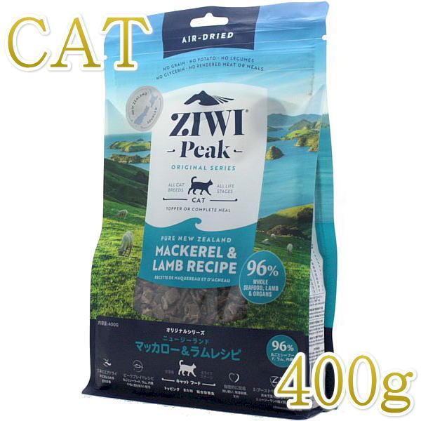 最短賞味2020.6・ジウィピーク 猫用 NZマッカロー&ラム 400g エアドライ キャットフード ジーウィーピーク ZiwiPeak 正規品 zi94177|nekokin