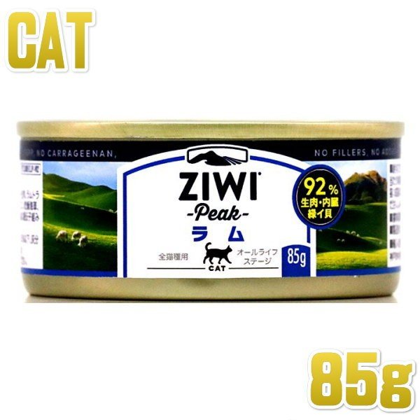 最短賞味2021.3・ジウィピーク 猫用 キャット缶 ラム 85g ウェット 総合栄養食 Ziwipeak ジーウィーピーク 正規品 zi94443|nekokin