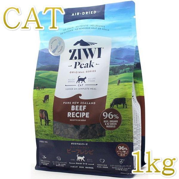 最短賞味2020.8・ジウィピーク 猫用 NZグラスフェッド ビーフ 1kg エアドライ キャットフード ジーウィーピーク ZiwiPeak 正規品 zi95778|nekokin