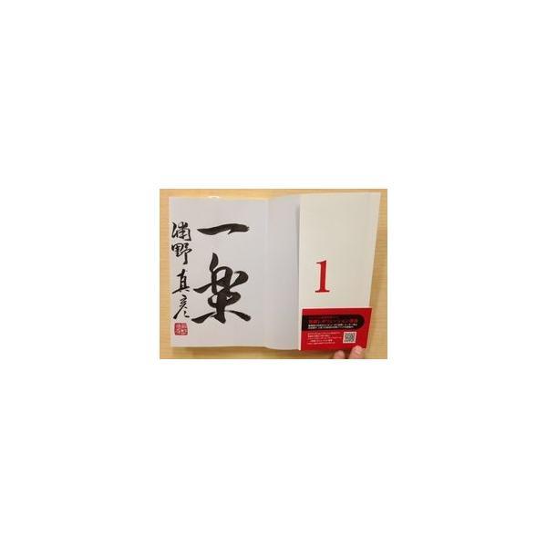 【サイン入り】1手詰ハンドブック nekomadoshop 02