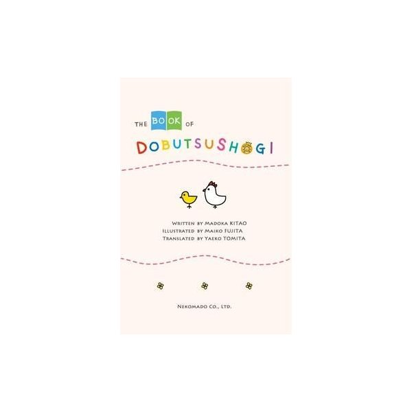 THE BOOK OF DOBUTSUSHOGI|nekomadoshop