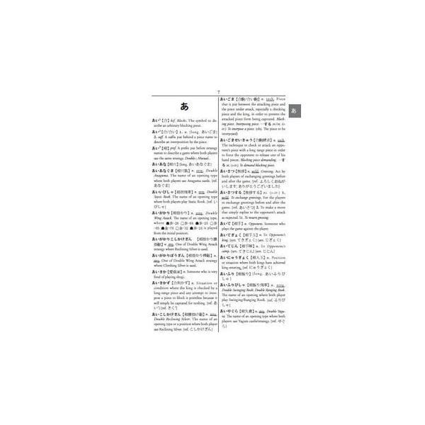 HIDETCHI和英将棋用語辞書|nekomadoshop|02