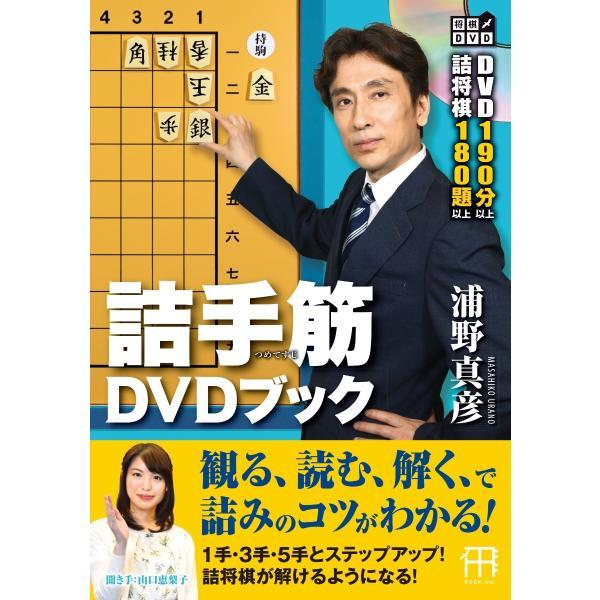 【サイン入り】詰手筋DVD nekomadoshop