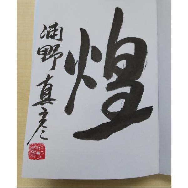 【サイン入り】詰手筋DVD nekomadoshop 02