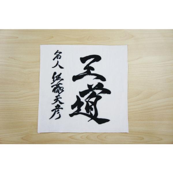 棋士揮毫タオル 佐藤天彦名人「王道」|nekomadoshop