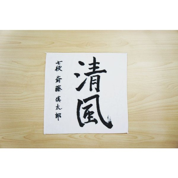 棋士揮毫タオル 斎藤慎太郎七段「清風」|nekomadoshop