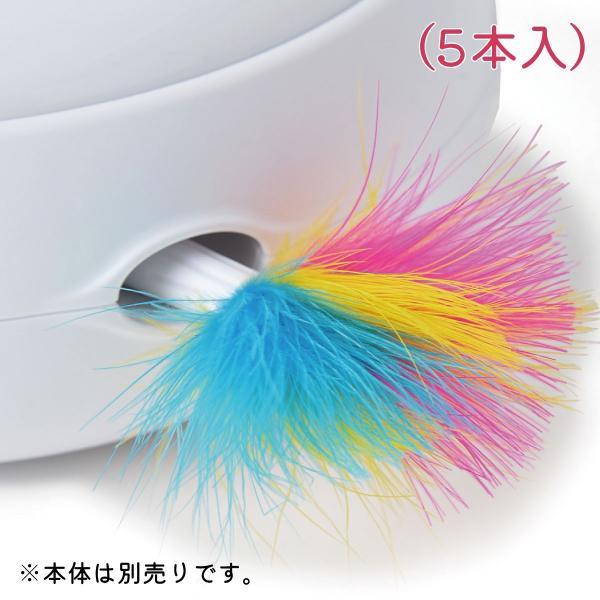 猫じゃらシッター用 交換用羽根 5本入 (本体別売)|nekonotomosya