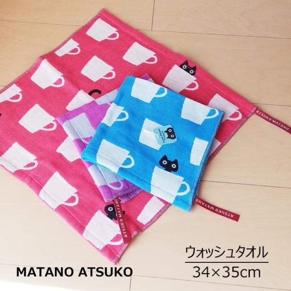 日本製 MATANO ATSUKO 今治 3重ガーゼ ウォッシュタオル 34×35cm カップMEME ループ付き 猫 黒ネコ 東京西川 俣野温子 またのあつこ M便6 TT30701023 母の日