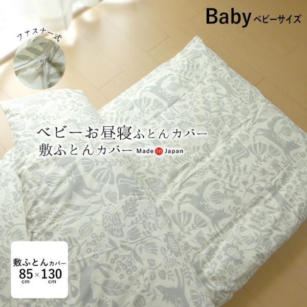 日本製 お昼寝布団 敷き布団カバー ハーベスト柄 85×130cm 綿100% ベビー 布団カバー 洗える ウォッシャブル M便2 85130