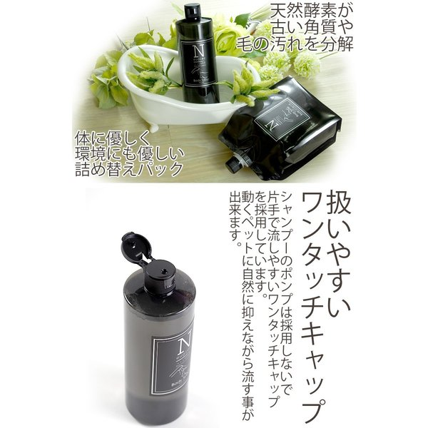犬 シャンプー Neugier ケアシリーズ シャンプー 500ml / Neugier Body Soap 500ml|nekotsume|02