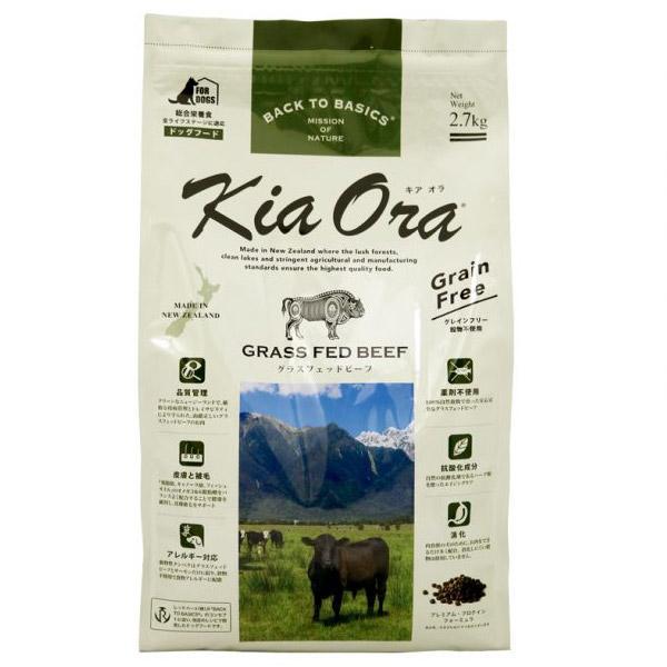 キアオラ kia Ora/キア オラ ドッグフード グラスフェッドビーフ 2.7kg /即納 賞味期限2019年11月以降|nekotsume