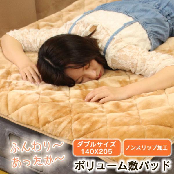 置くだけ 敷パッド 敷きパッド ダブル サイズ あったか あたたか 暖か あたたかい 暖かい INTEX エアーベッド カバー シーツ 寝具 冬 DEC935-198