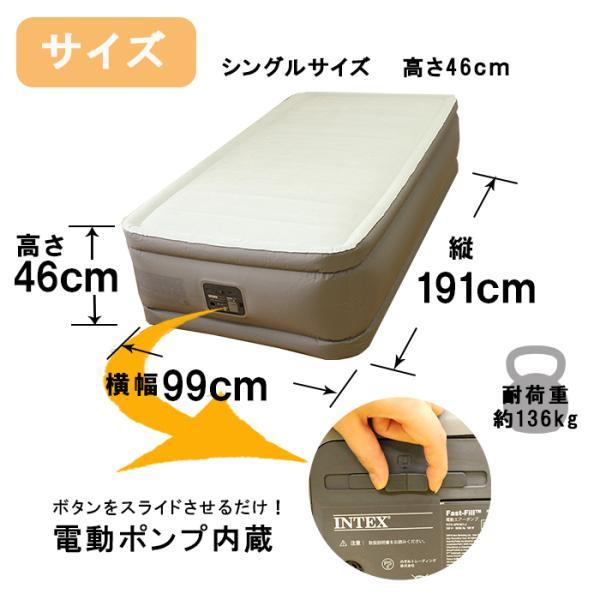 エアーベッド エアベッド シングル 電動 INTEX プレムエアー ワン 46cm 来客用 普段使い 寝具|nemunabi|12