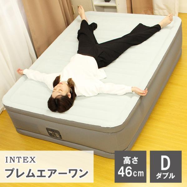 エアーベッド エアベッド 電動 内蔵 ダブル INTEX プレムエアー ワン 46cm エアーマット エアーマットレス 来客用 普段使い 寝具|nemunabi