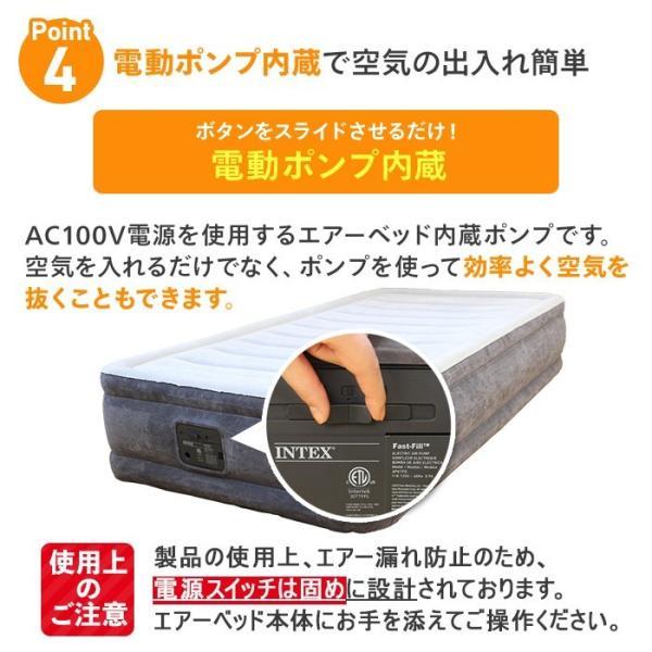 エアーベッド エアベッド 電動 内蔵 シングル INTEX コンフォート 33cm エアーマット エアーマットレス 来客用 67765|nemunabi|12