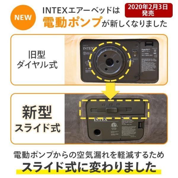 エアーベッド エアベッド 電動 内蔵 シングル INTEX コンフォート 33cm エアーマット エアーマットレス 来客用 67765|nemunabi|03