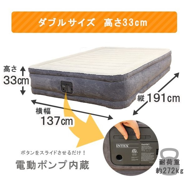 エアーベッド エアベッド 電動 ダブル INTEX コンフォート33cm 67767 nemunabi 16