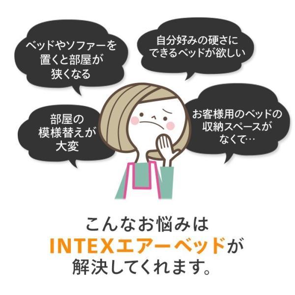 エアーベッド エアベッド 電動 ダブル INTEX コンフォート33cm 67767 nemunabi 04