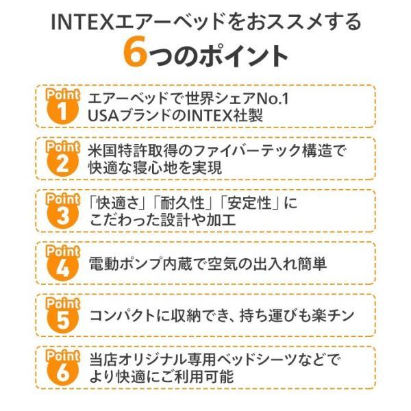 エアーベッド エアベッド 電動 ダブル INTEX コンフォート33cm 67767 nemunabi 05