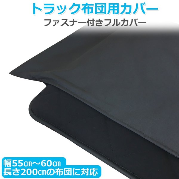 トラック布団 カバー トラック敷布団用カバー ファスナー付き 日本製|nemurichi