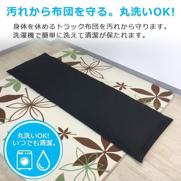 トラック布団 カバー トラック敷布団用カバー ファスナー付き 日本製|nemurichi|03