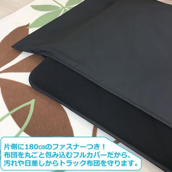 トラック布団 カバー トラック敷布団用カバー ファスナー付き 日本製|nemurichi|04