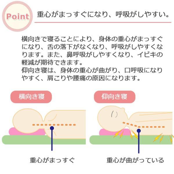 枕 横寝枕 横向き まくら イビキ 肩こり 玉綿 枕 カバー付き|nemurichi|04