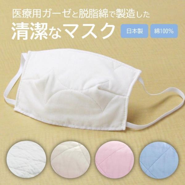 マスク 医療用ガーゼと脱脂綿で製造 1人5枚まで 送料無料  日本製   <毎日500枚の製造と在庫設定を致します。>