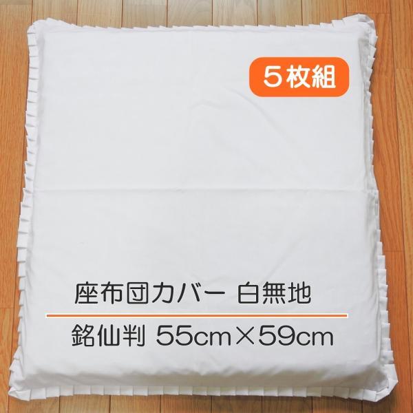 座布団カバー 白カバー 5枚組 銘仙判 55cm×59cm|nemurihime