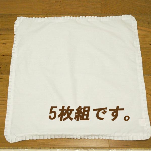 座布団カバー 白カバー 5枚組 銘仙判 55cm×59cm|nemurihime|02
