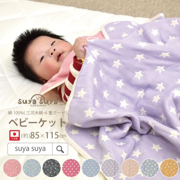 ベビーケットガーゼケット日本製三河木綿を使った6重ガーゼのベビーケット85×115cm日本製綿100%