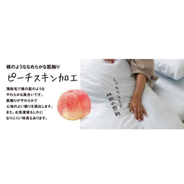 ボックスシーツ セミダブルサイズ 120×200×30cm・BXS3120|nemurinoheya-free|04