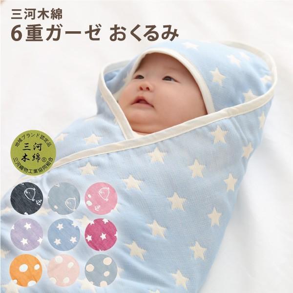 三河木綿6重ガーゼおくるみCCガーゼケット赤ちゃん毛布ガーゼコットンフード付き国産日本製かわいい出産赤ちゃんベビー新生児出産