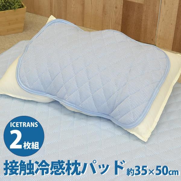 接触冷感・枕パッド アイストランス ICETRANS 枕パット COOL ひんやり 節電 エコ 35×50cm|nemurinoheya