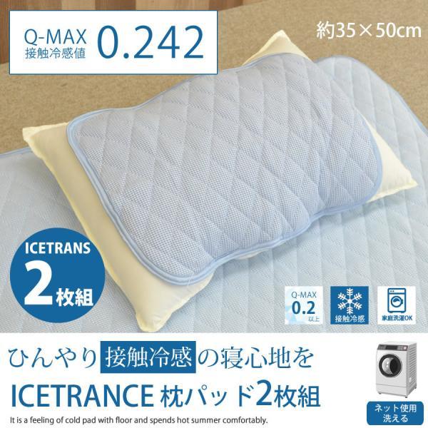 接触冷感・枕パッド アイストランス ICETRANS 枕パット COOL ひんやり 節電 エコ 35×50cm|nemurinoheya|02