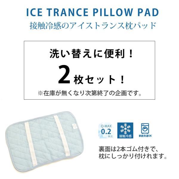接触冷感・枕パッド アイストランス ICETRANS 枕パット COOL ひんやり 節電 エコ 35×50cm|nemurinoheya|06