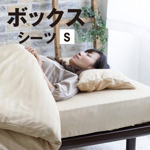 ボックスシーツ シングルサイズ 100×200×30cm BXS3100 nemurinoheya