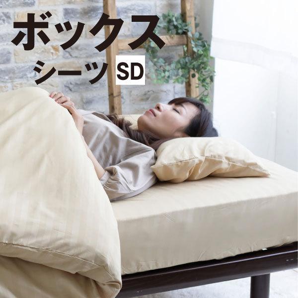 ボックスシーツ セミダブルサイズ 120×200×30cm BXS3120|nemurinoheya