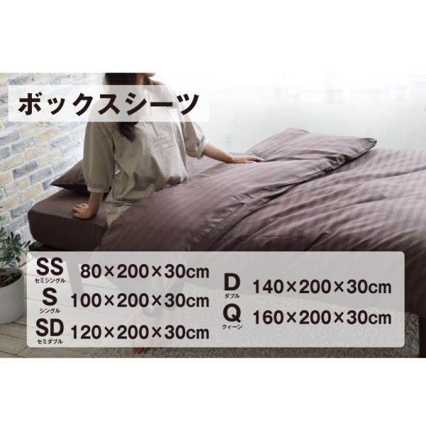 ボックスシーツ セミダブルサイズ 120×200×30cm BXS3120|nemurinoheya|06