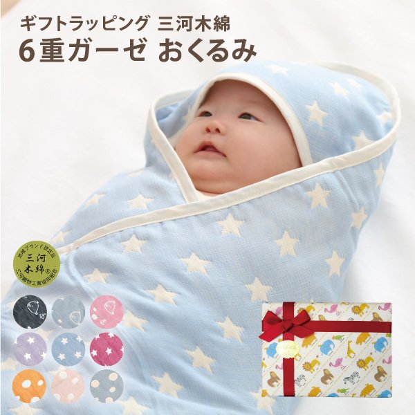 おくるみギフトガーゼ日本製国産ガーゼケット三河木綿6重ガーゼ赤ちゃん毛布コットンフード付き国産日本製出産赤ちゃんベビー新生児出産
