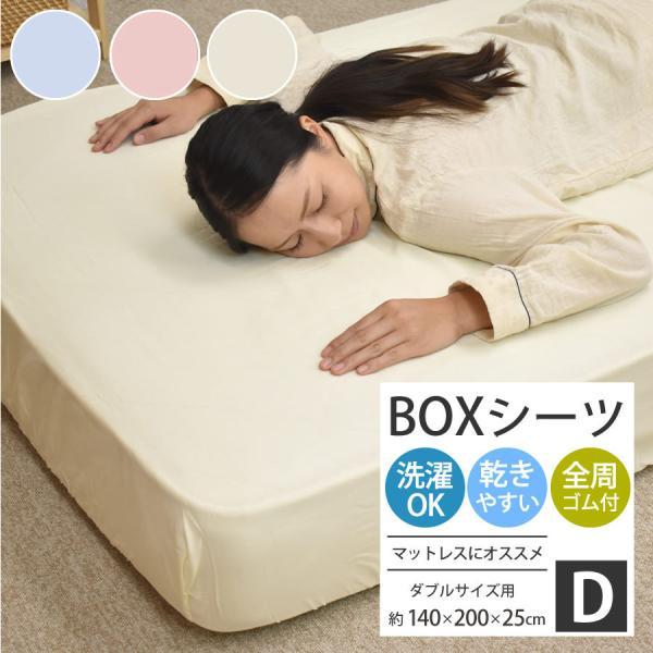 ボックスシーツ ダブル 2枚組ベッドシーツ ベッドカバー ボックスタイプ ダブルサイズ 140×200×25cm