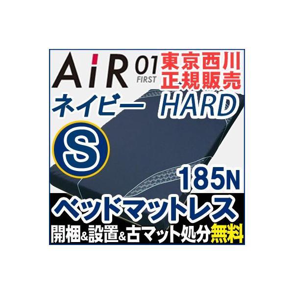 西川エアー 01 シングル ベッドマットレスタイプ ハード AiR HARD 185N ネイビー 東京西川 ポイント10倍|nemurinokamisama