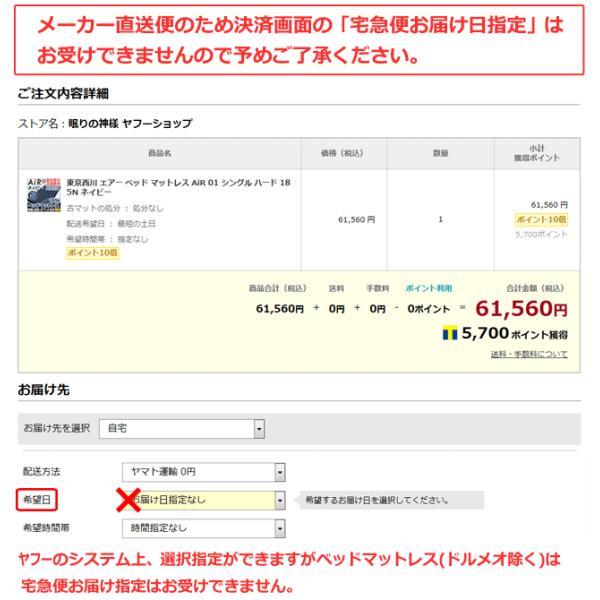 西川エアー 01 シングル ベッドマットレスタイプ ハード AiR HARD 185N ネイビー 東京西川 ポイント10倍|nemurinokamisama|05