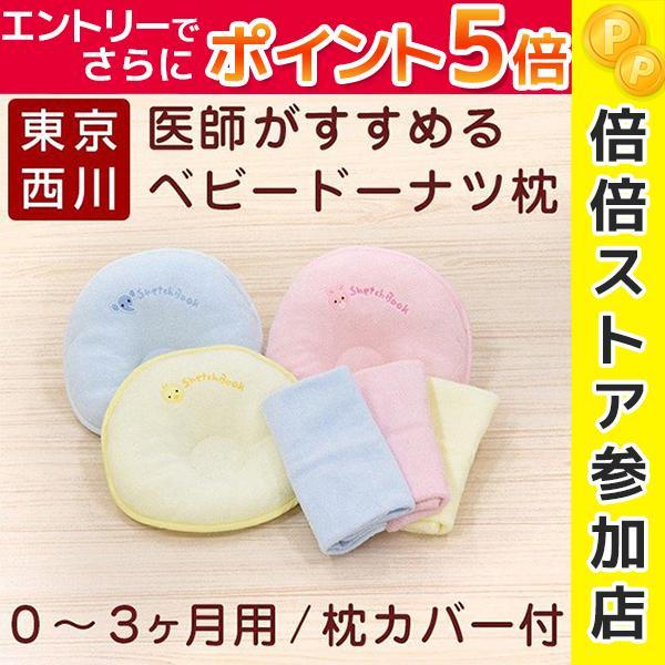 東京西川 ベビー 枕 まくら ドーナツ枕 小 洗える 医師がすすめる (新生児〜3ヶ月) 日本製 枕カバー付き|nemurinokamisama