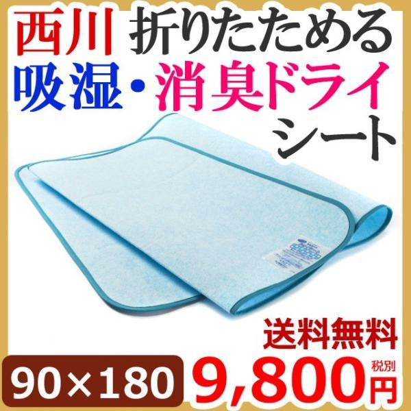 ポイント15倍 東京西川 除湿シート おりたためる  ドライ シート シングル 消臭 センサー付|nemurinokamisama