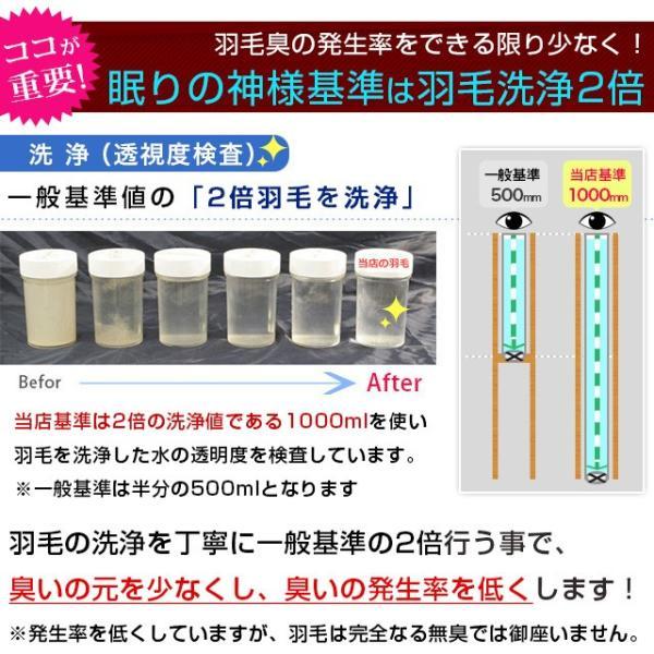 羽毛布団 シングル 2枚合わせ 西川 2枚重ね ホワイトダック ダウン 85% 日本製 国産|nemurinokamisama|05